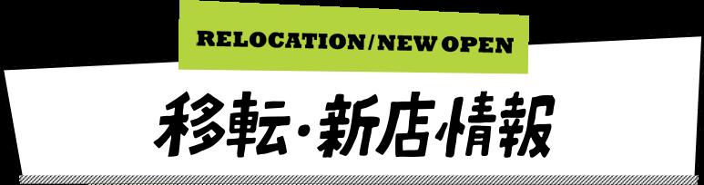 移転・新店情報