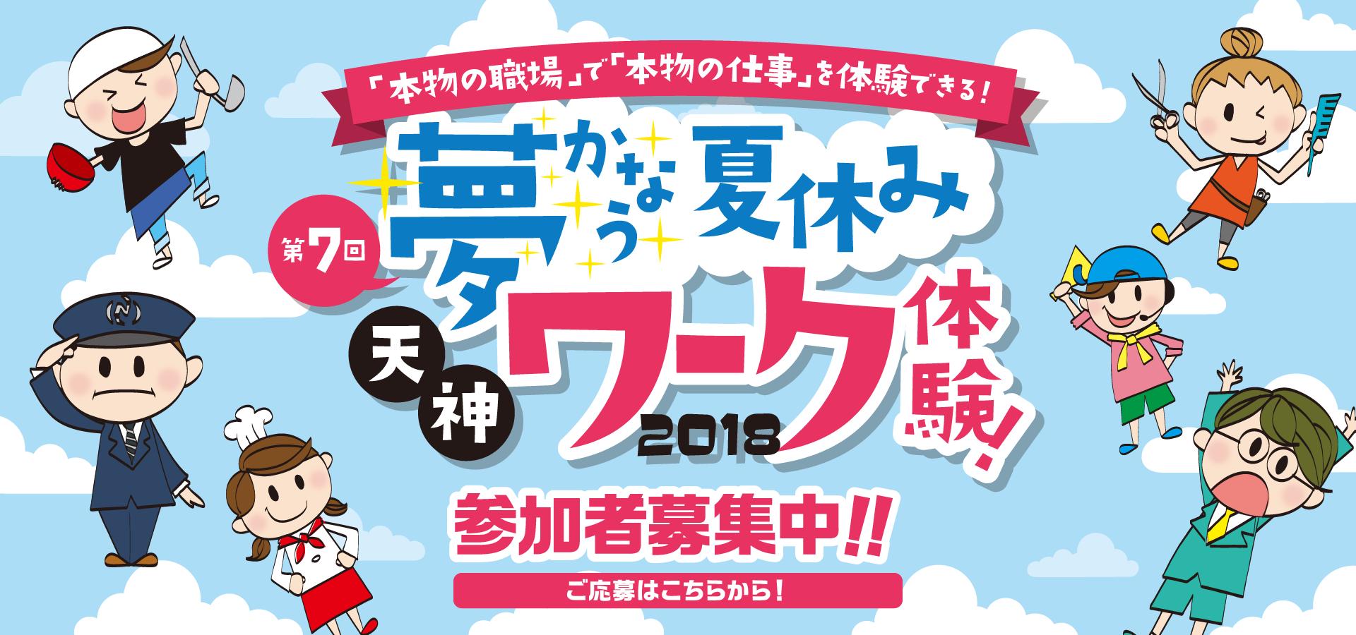 夢かなう夏休み天神ワーク2018参加者募集中