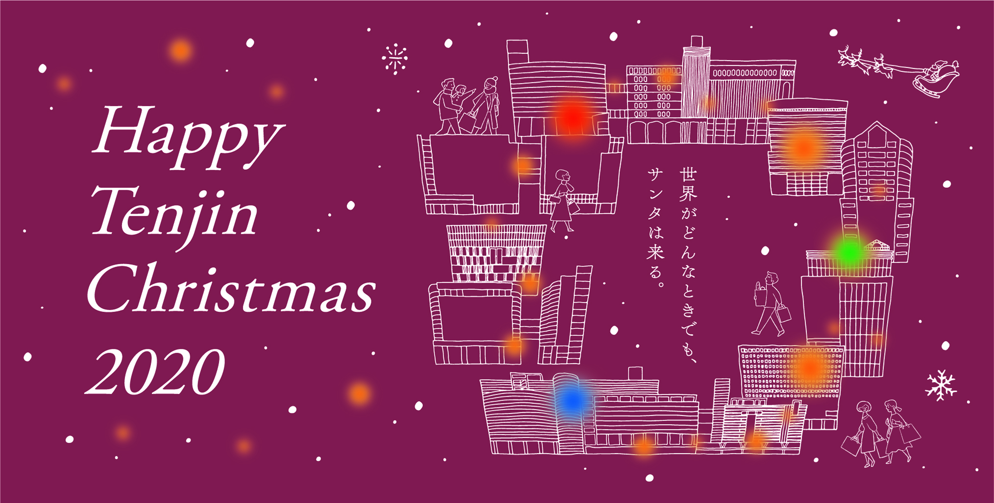 Happy Tenjin Christmas 2020